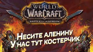 WoW: Battle for Azeroth - Препатч - задания сожжения Тельдрассила ,уже в игре!