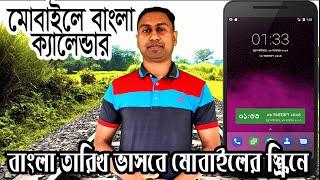 মোবাইলের স্ক্রিনে বাংলা তারিখ ও দিন সেট করার সহজ পদ্ধতি || Bangla Calendar in your mobile screen, screenshot 5