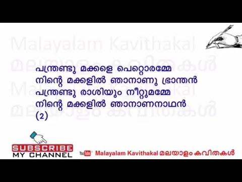 Naranathu Bhranthan Kavitha with Lyrics | നാറാണത്ത് ഭ്രാന്തൻ
