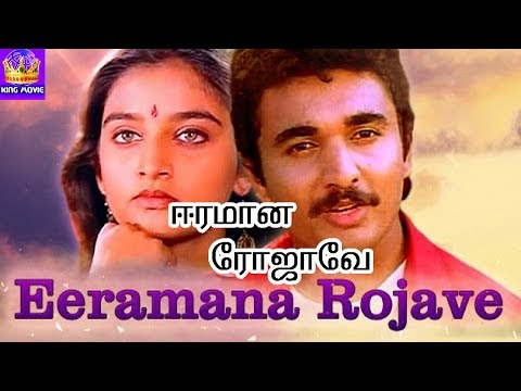 Eeramana Rojave || ஈரமான ரோஜாவே || அனைத்து பாடல்களும் ஹிட்டான வெற்றி காதல் திரைப்படம்