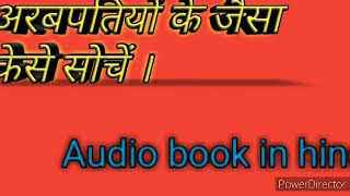 Hindi Audio book screenshot 1
