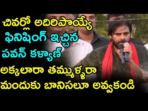 Pawan Kalyan Suggestion To People For NOt Taking The Alcahol | Fata Fut News