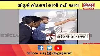 Somnath ની લોર્ડ્સ હોટલમાં આગ, અગાસી પર વૉટર ગીઝરમાં લાગી આગ | VTV Gujarati