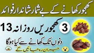 Khajoor Ke Fayde   Khajoor Ke Fawaid   Date Benefits In Urdu   Health Tips In Urdu/Hindi