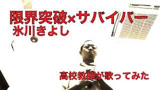 限界突破×サバイバー (Genkai Toppa x Survivor) 歌詞 氷川きよし (Kiyo...
