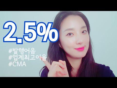 [발행어음] 적립식 2.5% CMA 1.55%매일 이자 받는 통장? 주식수수료 평생면제까지!