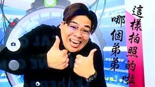 【現在宅精華】弟弟自拍棒!!