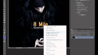 Как вырезать и вставить объект в фотошопе cs6(Это первое видео на моем канале, не судите строго! Кому это видео помогло ставьте лайки подписывайтесь на..., 2015-01-11T12:17:08.000Z)