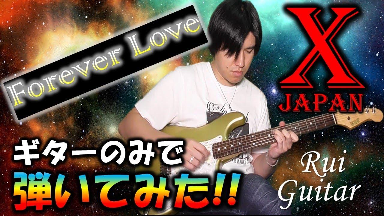 X JAPAN / Forever Love ギターのみで弾いてみた!