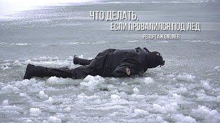Что делать, если провалился под лед: репортаж Onliner