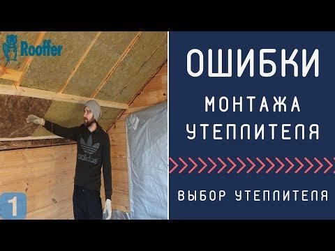 Утепление мансардной крыши изнутри своими руками видео