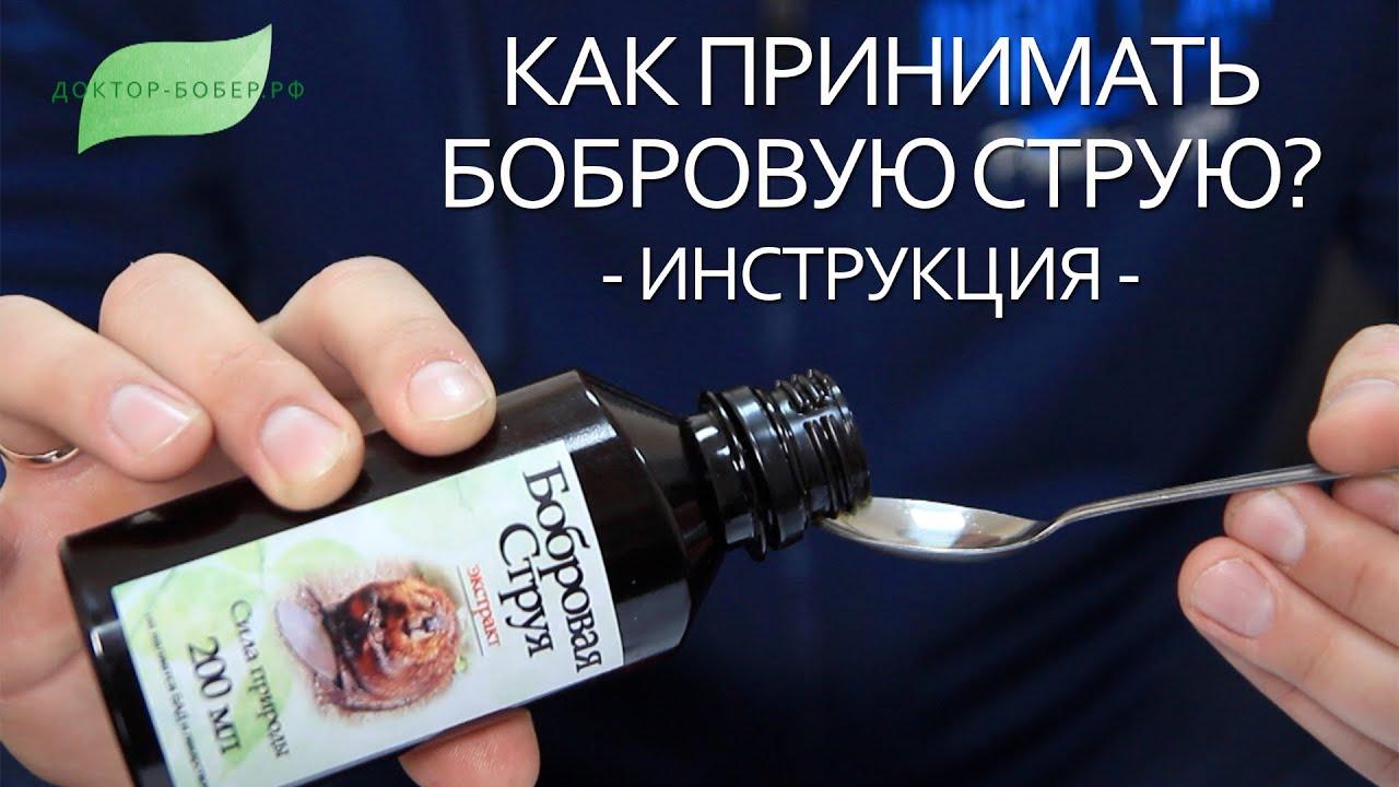 экстракт бобровой струи инструкция по применению