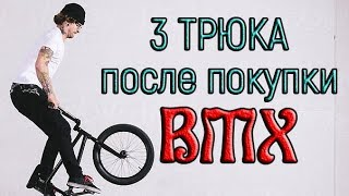 3 трюка BMX после покупки BMX! | Трюки для новичков/начинающих