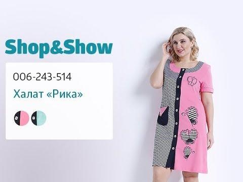 Халат «Рика» «Shop And Show». (мода)