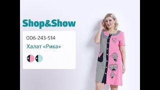 Халат «Рика» «Shop and Show». (мода)