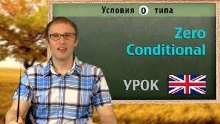 Условия нулевого типа. Урок английского языка