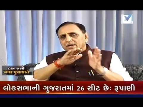 Vijay Rupani Exclusive Interview with VTV Gujarati News Channel