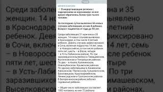 АНАПА АНТИ РЕКОРД СВОДКА ОПЕРАТИВНОГО ШТАБА ПО КРАСНОДАРСКОМУ КРАЮ