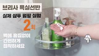 [욕실꾸미기] 벽을 뚫지 않아도 되는 무타공 욕실선반