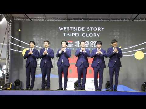 [170205] WORLD ORDER in 2017 Taipei Lantern Festival 台北燈節 (1/2)