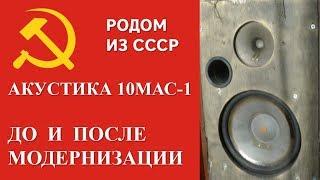 Сравнение Советской акустики 10МАС 1 до и после модернизации