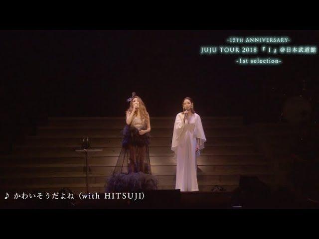86c0616ae105a JUJU - 新譜シングル「ミライ」2019年3月6日発売予定 初回生産限定盤 ...