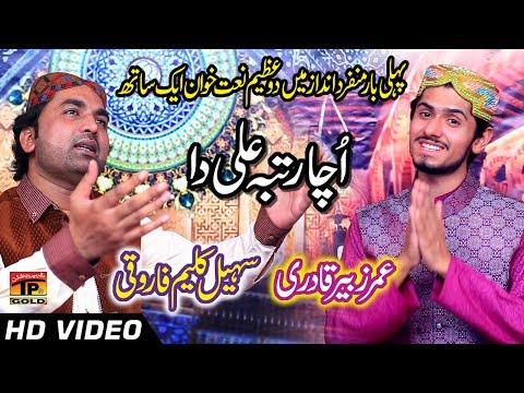 Ali Ali - Muhammad Umair Zubair Qadri And Sohail Kalem Faroqi  - New Manqabat 2017