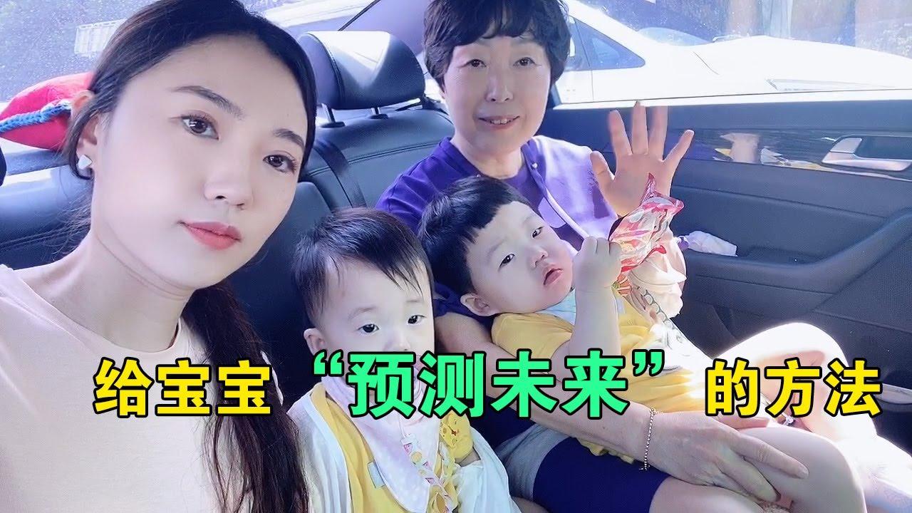 """在韩国参加生日派对,一个方法""""预测""""宝宝的未来"""