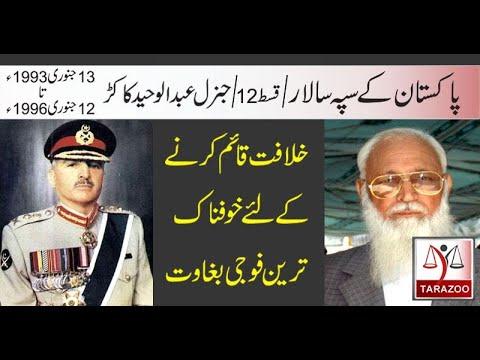 Pakistan army chief #12 | Failed Military coup 1995 | Tarazoo