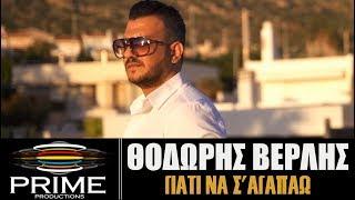 Θοδωρής Βερλής - Γιατί να σ'αγαπάω (Official Video Clip)