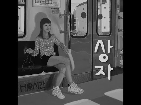 HR시간 Box(상자)MV_HRTime(HR시간) Korea Indie Rock Band