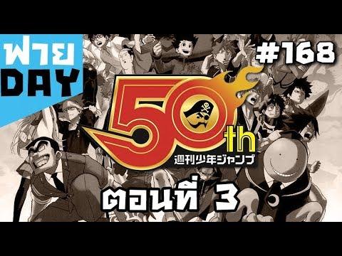 ตอน3!! รวมการ์ตูน Shonen Jump ฉลองครบรอบ 50ปี จ้า!! (OS ฟาย Day#168)