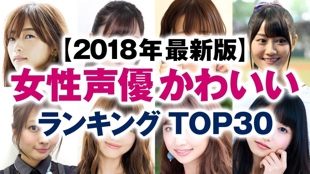 女性聲優 かわいいランキング TOP30【2018年冬 最新版】 - YouTube