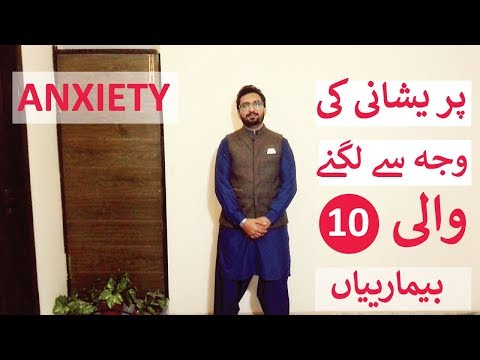 10-problems-due-to-anxiety-in-urdu-||-hindi
