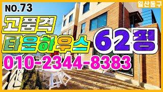 [일산도심형단독주택]☎010-2344-8383 천연 건…