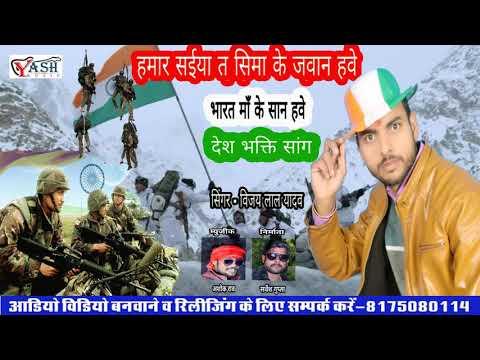 Vijay Lal yadav//desh bhakti song//hamar saiya sima ke jawan//yash music sahjanwa
