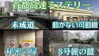 【首都高速ミステリー】未成道&秘密の扉&動かない可動橋&8号線の謎