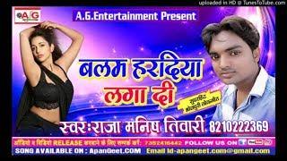 अभी तक का सबसे सूपर हिट भोजपुरी गीत balam karihaiya dabadi singer manish tiwrआप सब ऐक बार जरूर सुने