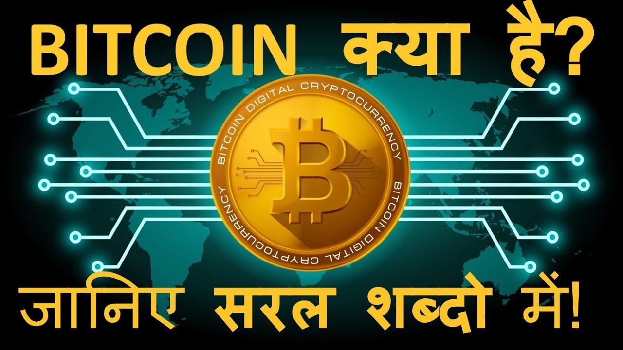 Definiția golului - Bitcoin -