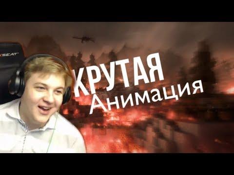 ПЯТЁРКА СМОТРИТ ЛУЧШУЮ АНИМАЦИЮ: Songs of War: Episode 1 (Minecraft Animation Series)