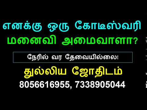 Horoscope Matching Tamil Star Matching Marriage from YouTube · Duration:  6 seconds