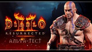 Diablo II: Resurrected   Альфа-тест   Стрим#1