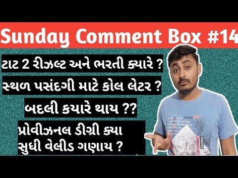 Sthal pasandagi mate call letter | Sunday Comment Box #14 | B R Variya