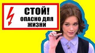 ДИАНА ШУРЫГИНА | ФЕНОМЕН | ОПАСНО!