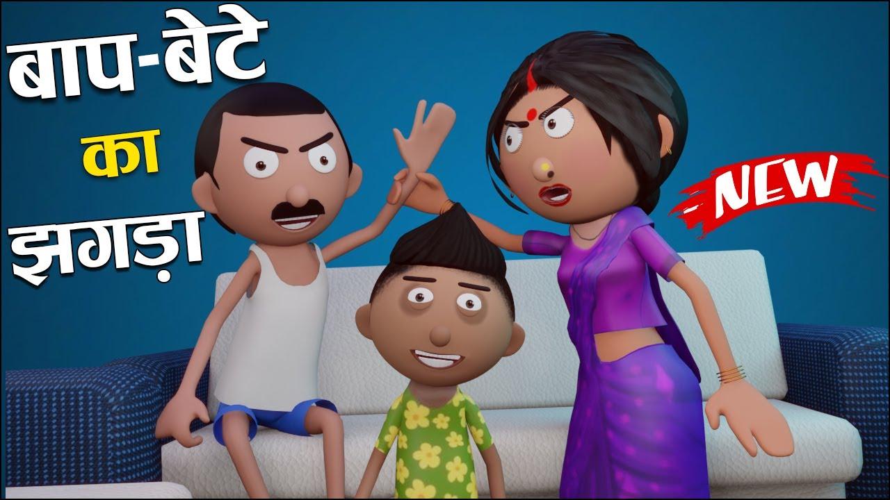 बाप बेटे का झगड़ा 😂 Baap Bete Ka Jhagda - Baap Beta - Jokes - Cartoon Comedy - Cartoon Master GOGO