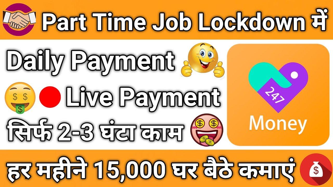 Money 247 App Se Paise Kaise Kamaye || Live Money 247 AppPayment Proof || Part Time Job || Money 247