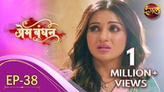 Prem Bandhan - प्रेम बंधन || New Full Episode 38 || New TV Show | Dangal TV Channel