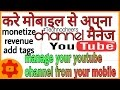 MANAGE YOUR YOUTUBE CHANNEL FROM ANDROID APP {MONETIZE,EARNING,TAGS} HINDI TUTORIAL