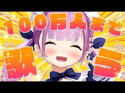 【ついに】目指せMillion!100万人まで歌う!Singing!【湊あくあ/ホロライブ】