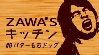 ZAWA'Sキッチン#8 悪魔的シンプルバターもちドッグ